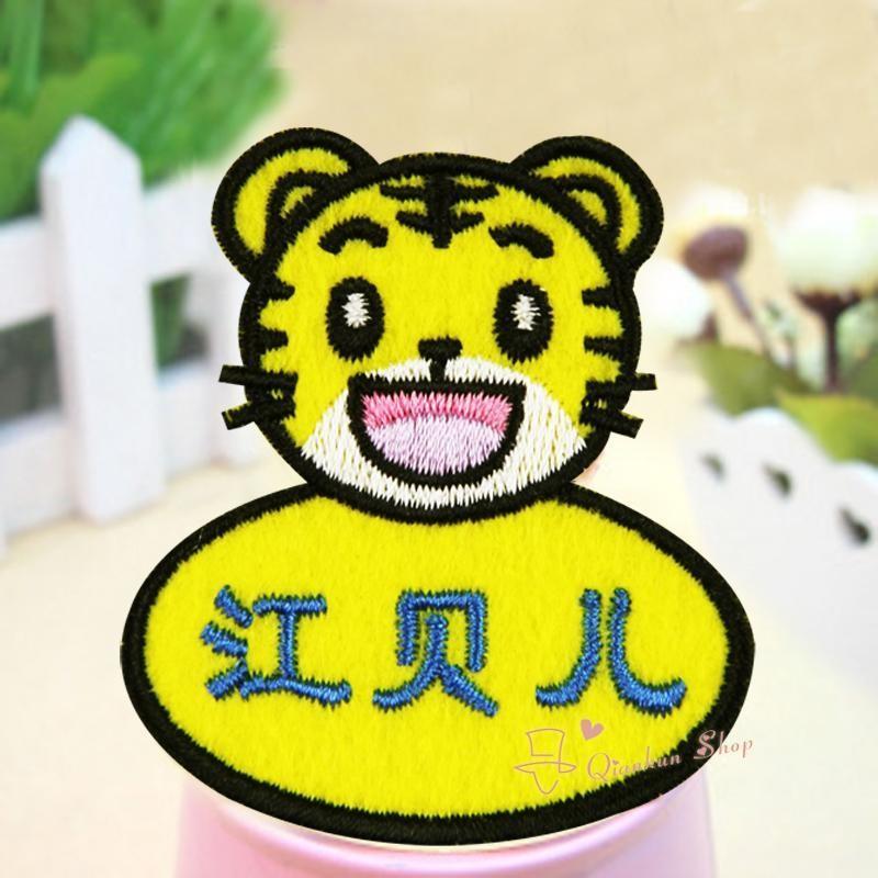 定制姓名贴书包幼儿园缝 刺绣宝宝名字贴手工制作做工精致可爱个性