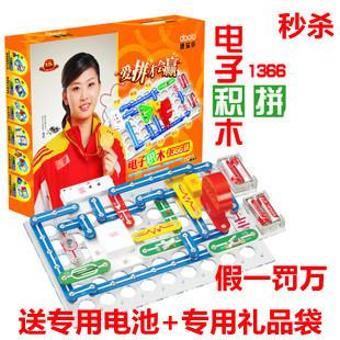 迪宝乐 1366拼电子积木 益智玩具儿童 启蒙电子电路 拼装积木