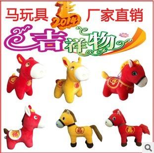 马公仔 马年吉祥物毛绒玩具 个性 创意马年新年生日礼物 小礼品