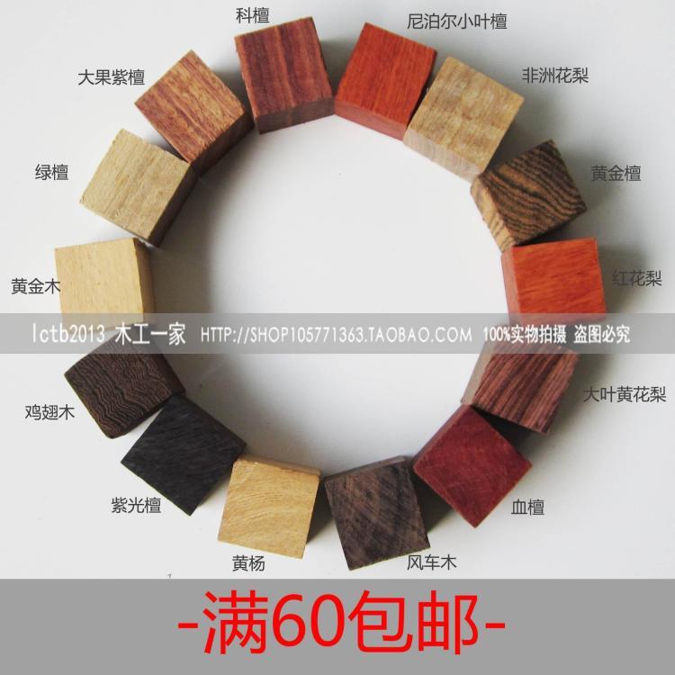红木小料 珠子料 手串 小方块料 佛珠料 diy木料 木头 原木2*2*2