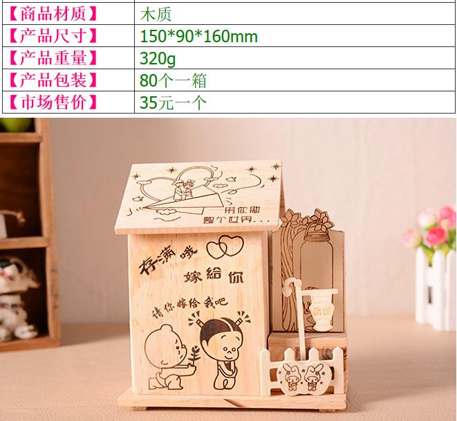 创意木质房子造型手工存钱罐