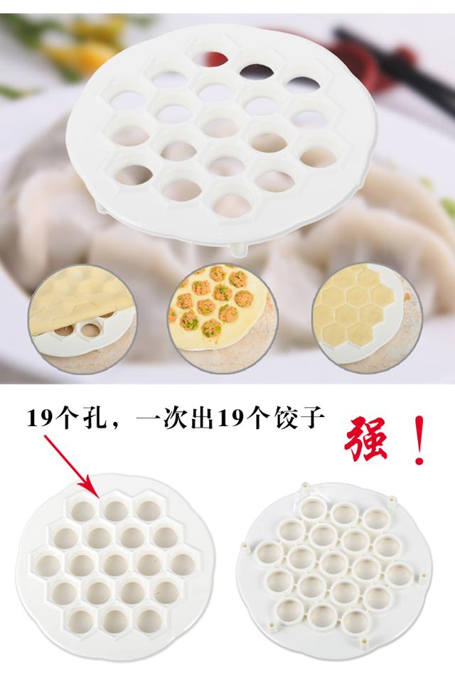韩美生活创意包饺子神器