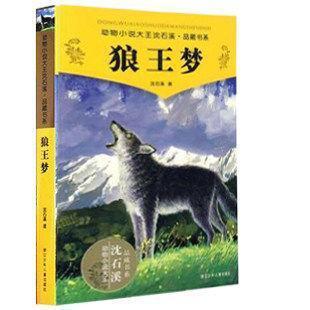 少儿文学小说寓言故事书畅销书
