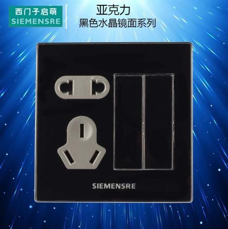 西门子启萌电源开关面板五孔双开双控插座86型亚克力