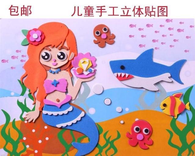 包邮eva手工制作儿童贴画 diy粘贴画泡沫贴纸 益智3d立体贴画玩具