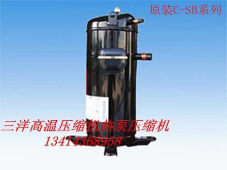 【空气能热水器压缩机三洋压缩机空】-无类目--生