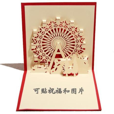 【幸福摩天轮立体贺卡婚礼纸雕