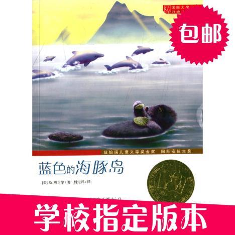 蓝色的海豚岛 升级版国际大奖小说儿童文学书籍9-12-15岁书籍正版
