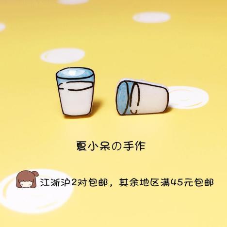 一杯牛奶 热缩片耳钉 手绘卡通可爱 镀银/纯银/塑料/耳夹/磁铁