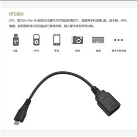 安卓手机数据线转usb母插口otg数据线otg转接线 小米2s 盒子小米3