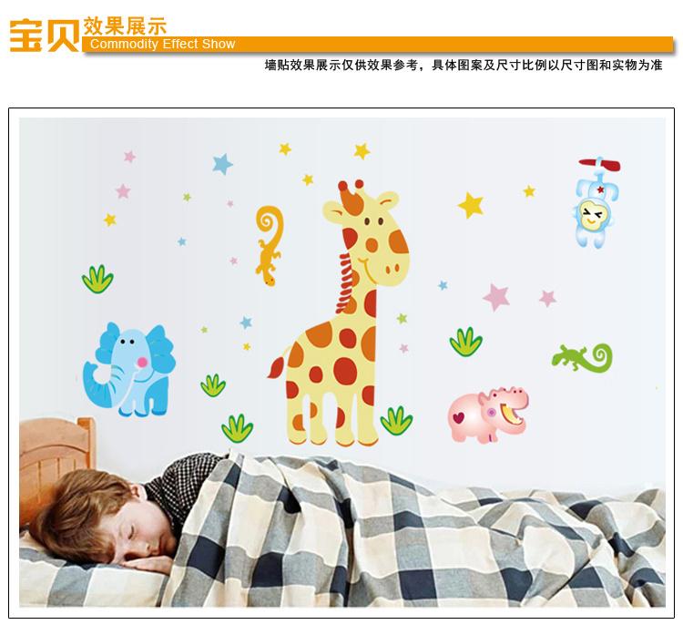 商品描述 可爱长颈鹿猴子大象宝宝贴画 幼儿园教室布置房间床头装饰