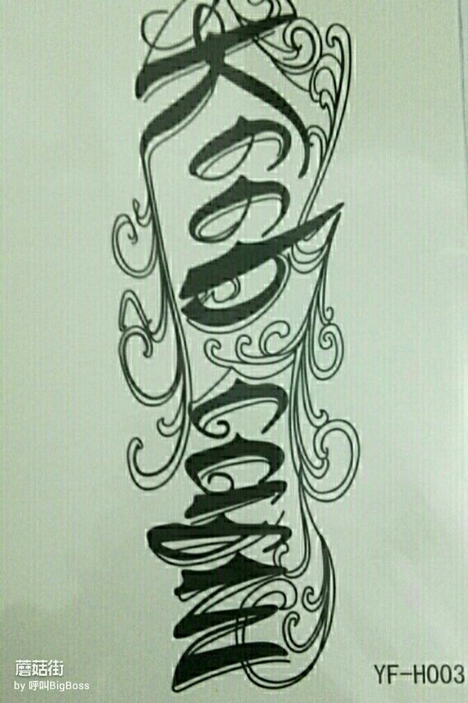 文字佛纹身手稿分享展示