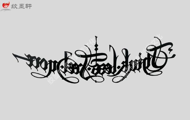 纹墨轩纹身贴-字母图腾纹身贴