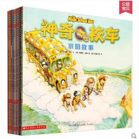 【神奇的校车第一辑全套11册课外少儿童科普绘本图画