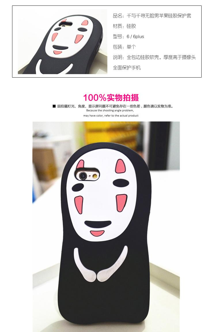 【日本千与千寻无脸男苹果手机壳】-配饰-3c数码配件