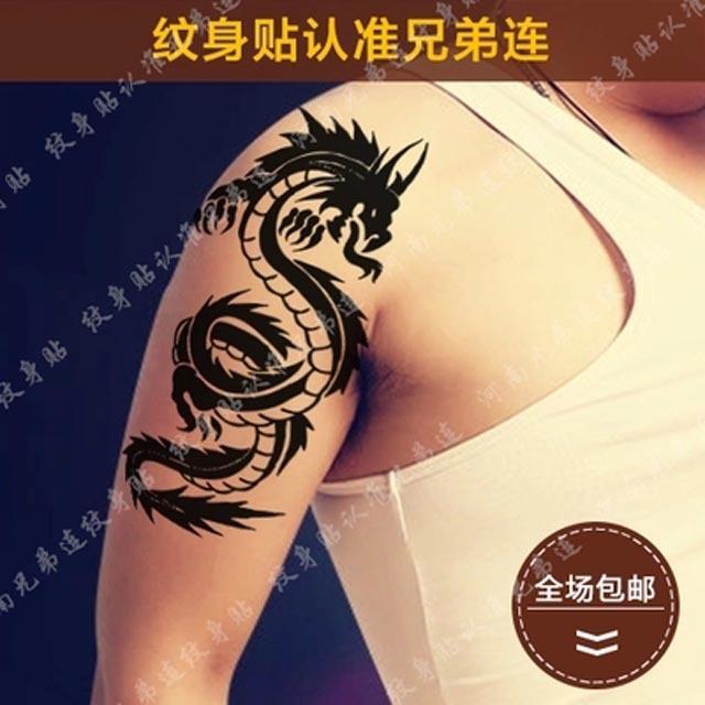 【纹身贴 男 防水图腾龙纹身贴纸手臂持久刺青图腾图片