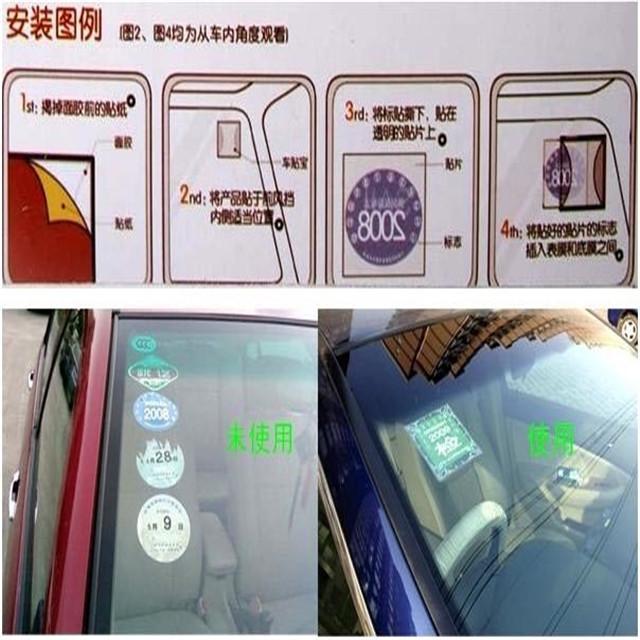 汽车用品 汽车静电贴 前挡标志年检贴车辆车窗玻璃贴车检贴