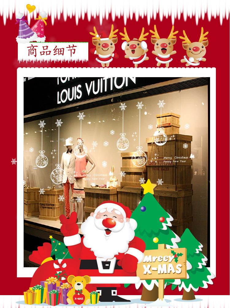 商品描述 圣诞节新年玻璃橱窗贴纸 雪花玻璃门贴画窗边贴墙贴静电贴