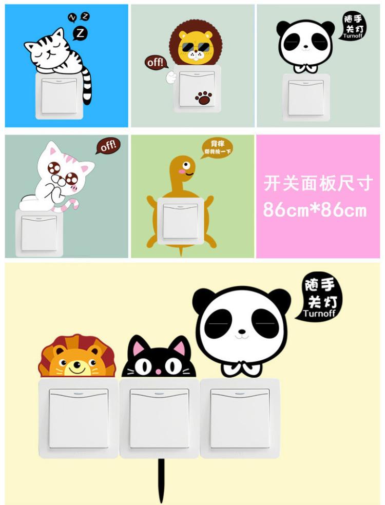 【简一】卡通可爱动物开关贴 幼儿园儿童房宿舍插座墙贴画