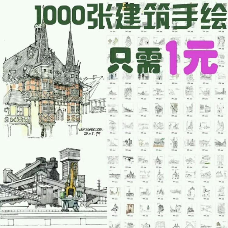 千张国外建筑手绘风景钢笔铅笔水彩临摹线稿线描素材资源清晰大图
