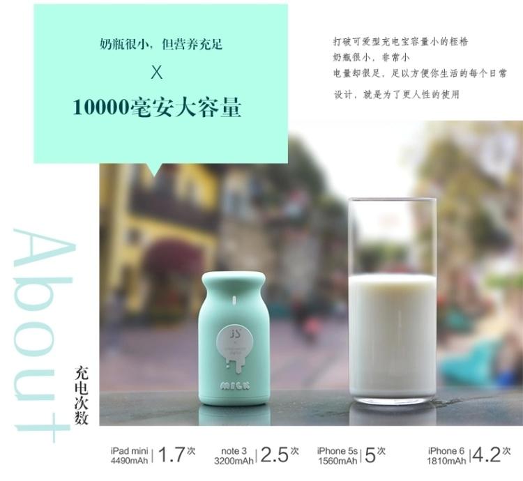 【超萌牛奶瓶充电宝 可爱卡通移动电源智能手机平板