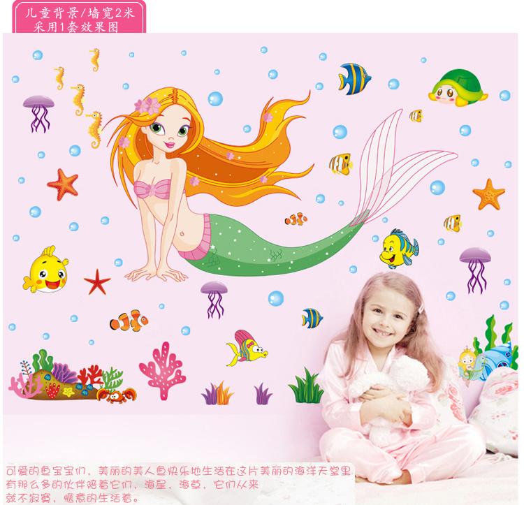 儿童卡通贴画 可爱人鱼公主卧室贴纸
