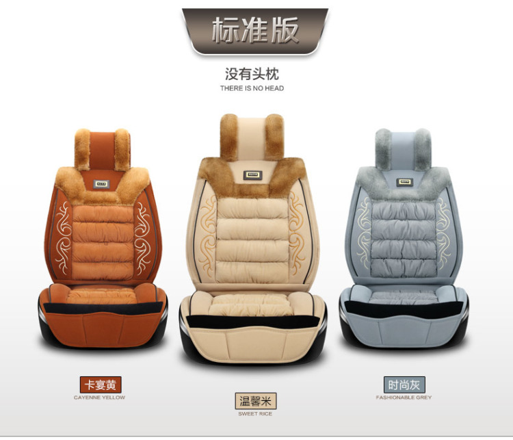 冬季汽车坐垫朗逸途胜名图朗动捷达宝来全包通用毛绒座垫套