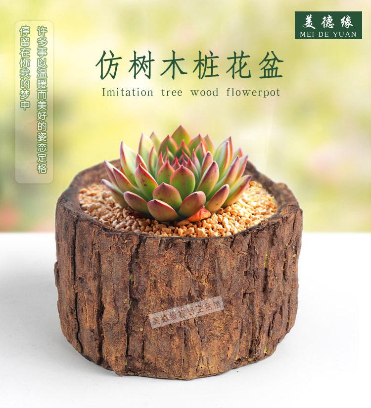 【盆栽水泥仿树桩多肉植物花盆个性桌面木桩花器装饰