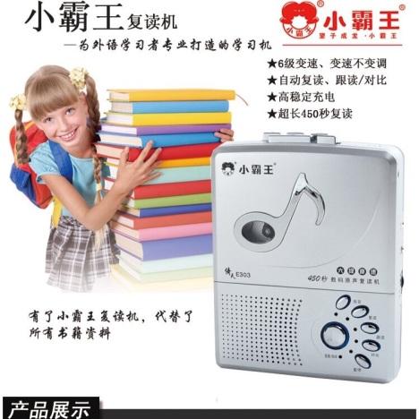 小霸王学习机e303英语复读机 学生录音机