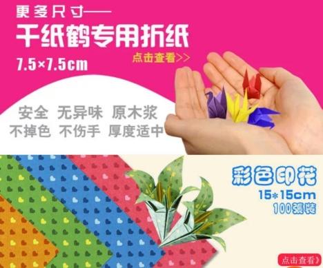 温馨小猫屋1000张 彩色手工纸 千纸鹤材料 15x15cm