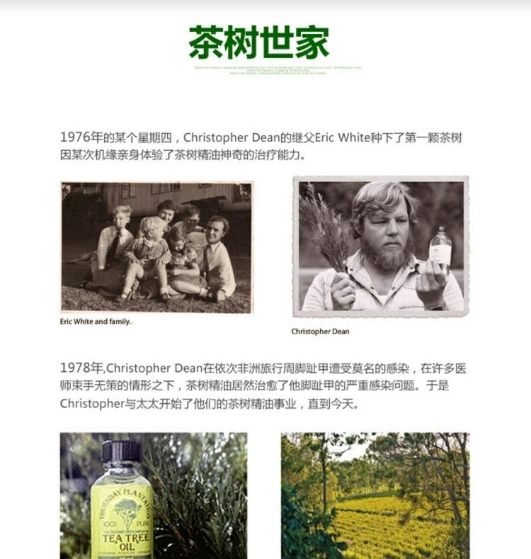 【澳洲星期四农庄茶树祛痘凝胶】-无类目-其他-人鱼