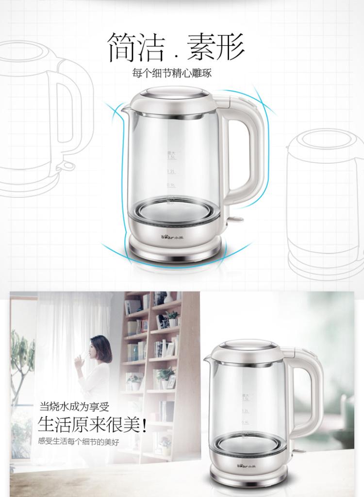 bear/小熊 1.5升玻璃电热水壶电水壶烧水壶 自动断电