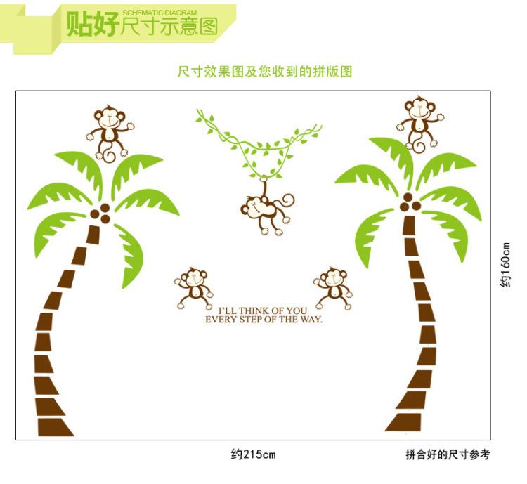 椰树上猴子创意动漫卡通学校幼儿园儿童房间装饰宝宝墙贴纸