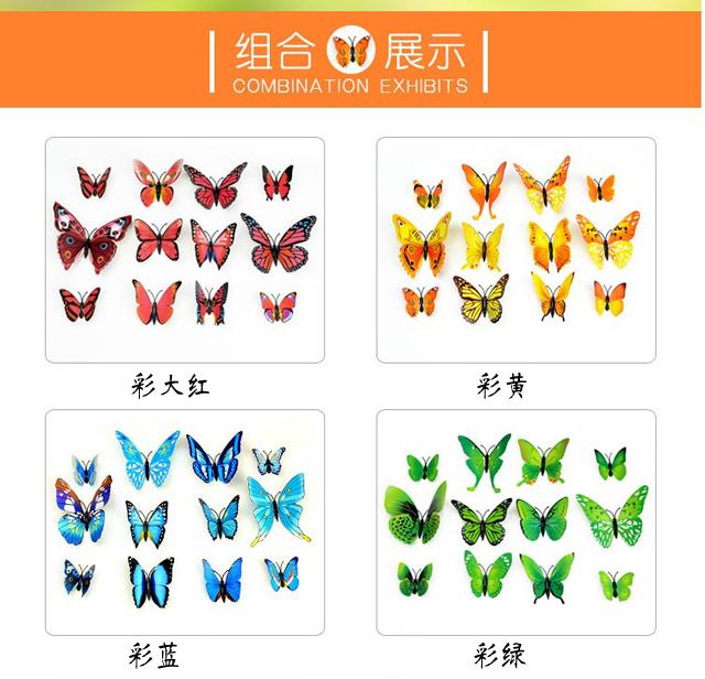 仿真蝴蝶12只套装 材质:蝴蝶是用胶片印刷制成, 可放置在户外/花园