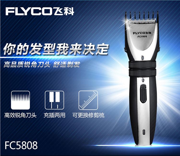 飞科电推剪 儿童 成人均可用 充插两用理发器