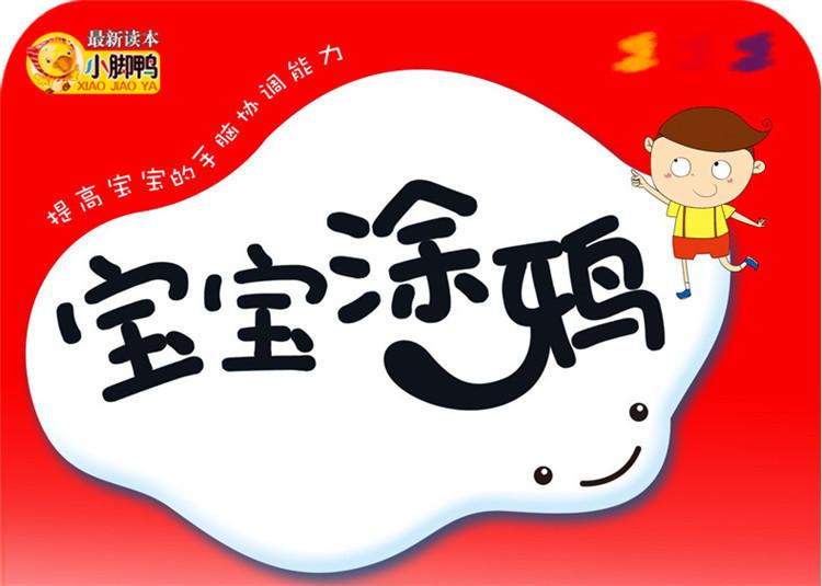 【儿童画画书宝宝涂鸦本2-3-6岁画册幼儿园图画本
