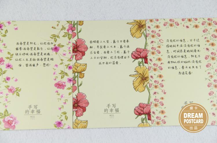 唯美爱情浪漫表白明信片30张