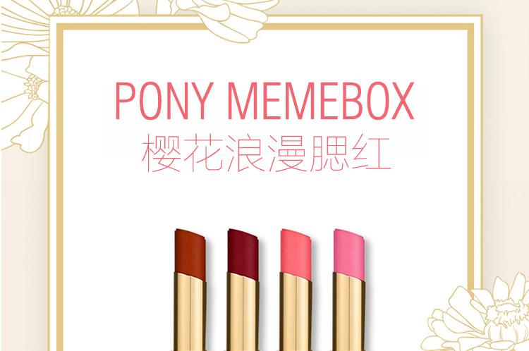 【好评晒单返现2元】pony 樱花浪漫口红 雾面唇膏