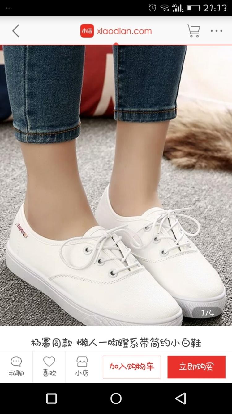 杨幂同款 懒人一瞪脚鞋带简约小白鞋