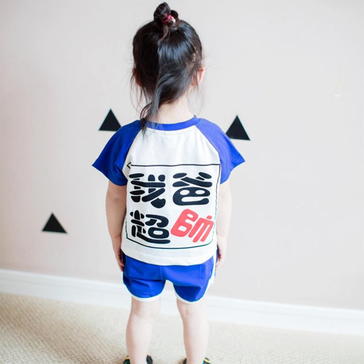 【我妈超正 我爸超帅】男女童夏季运动套装头像t恤 短裤两件套图片