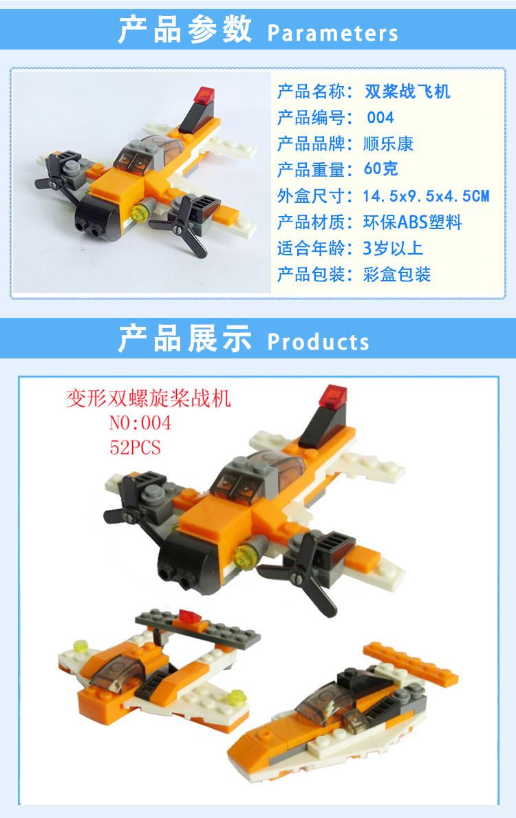乐高拼装益智积木战斗机直升机交通工具系列儿童益智玩具批发包邮