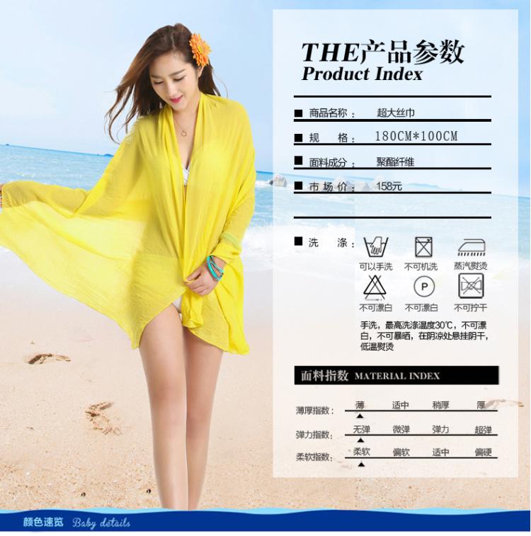 纯色沙滩巾防晒丝巾
