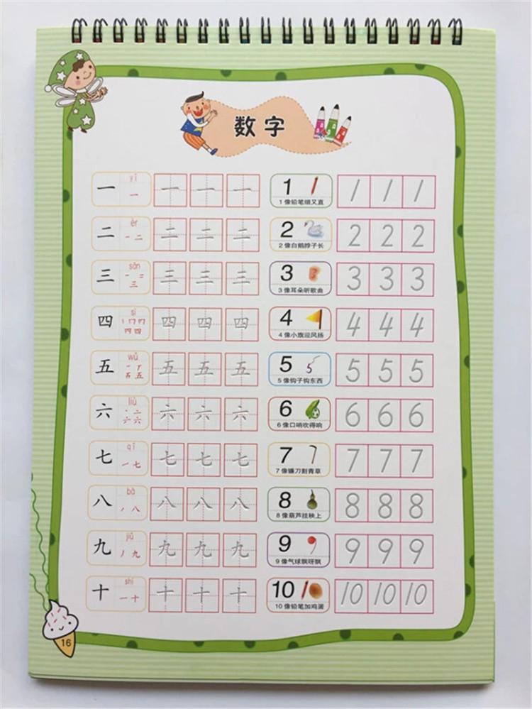 低幼幼儿园儿童 魔法练字板 钢笔字帖魔幻凹槽拼音 数字字帖