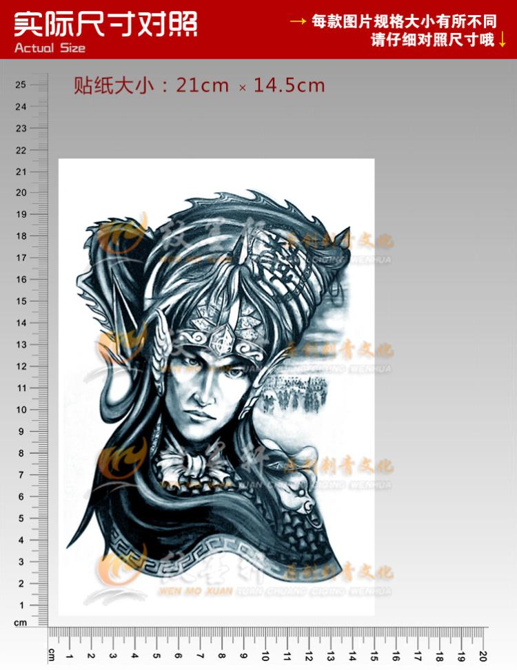 纹身贴 三国赵云赵子龙战纹身胳图片