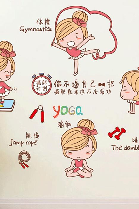 幼儿园教室卡通人物儿童房舞蹈培训贴纸