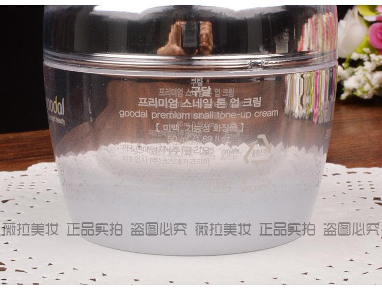 韩国clio珂莱欧果达儿蜗牛霜素颜霜】-美