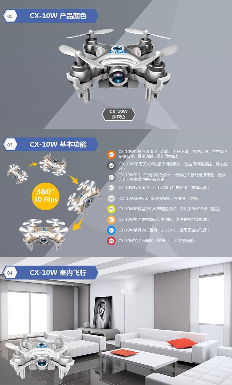 【遥控飞机迷你四轴飞行器四旋翼无人机航拍器wifi】