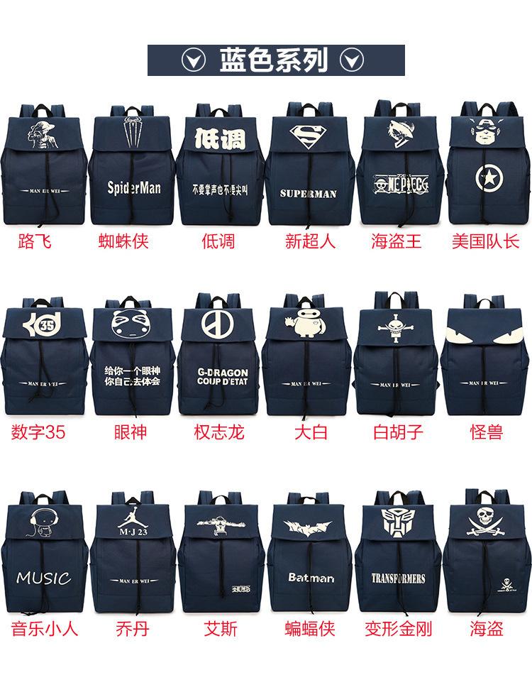【韩版夜光双肩包大容量背包潮流帆布男女高中学生包