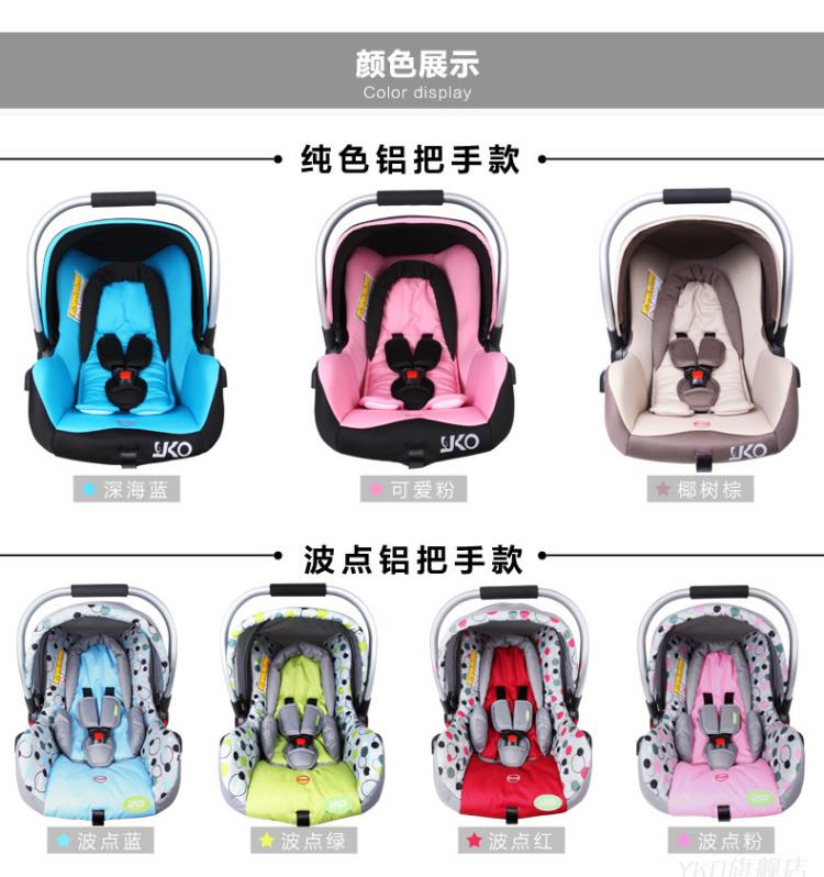 yko新生儿宝宝提篮式汽车安全座椅三点式安全带0-1岁