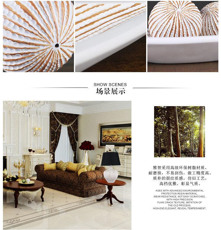 雅智树脂 高档贝壳纹台灯装饰球盘 欧式创意家居装饰品摆件摆饰